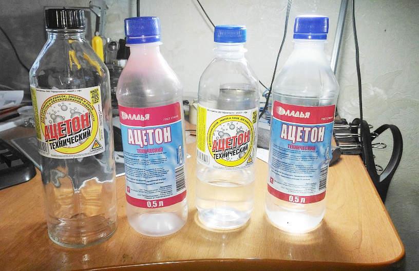 Бутылки с ацетоном
